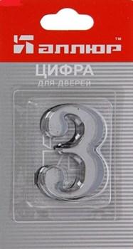 """Цифра Аллюр xром """" 3 """" - фото 24204"""