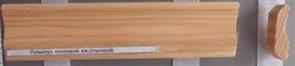 Плинтус напольный хвойных пород стычной ВС, 50x12мм, плоский с рельефом, 2 сорт