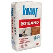 Штукатурка гипсовая универсальная Кнауф-Ротбанд, 30 кг