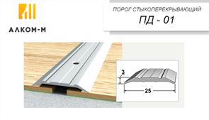 Порог держатель ПД 01 Алюминий, 1.35м