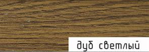 Порог держатель ПДд 01 Дуб светлый  0.9м