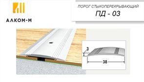 Порог держатель ПДд 03 Дуб артик, 1.8м