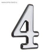 "Цифра БОЛЬШАЯ Аллюр xром "" 4 """