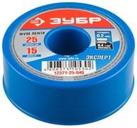 Лента фторопластового уплотнительного материала (фум-лента) Зубр Эксперт для уплотнения резьбовых соединений и фитингов, 0.2x25ммx15м, 0.40г/см3