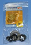 Набор прокладок (ремкомплект) для отечественного и импортного смесителя №1, универсальный, бытовой, набор