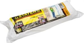 Пленка STAYER укрывная защитная, 2x50м, 7мкм, полиэтиленовая
