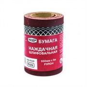 Бумага наждачная шлифовальная Кедр 140-0100, 100ммx5м, Р100, бумажная основа, лист в рулоне