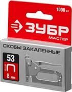 Скобы ЗУБР Мастер дял степлера, тип 53, 8мм, закаленные, тонкие, упаковка 1000шт