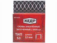 Скобы КЕДР для степлера, тип 53, 12мм, закалённые, упаковка 1000шт