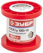 Припой ЗУБР ПОСу 95-5 55455-050-10, специальный, безсвинцовый, проволока 50г, диаметр 1мм