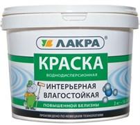 Краска вододисперсионная интерьерная Лакра, влагостойкая, повышенной белизны, 3кг
