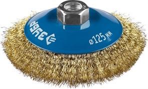 Щетка-крацовка коническая ЗУБР ЭКСПЕРТ 35267-125 для УШМ, 125мм, М14, латунированная витая проволока 0.3мм