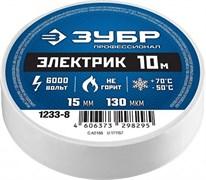 Изолента ЗУБР Электрик-10, 15ммx10м, белая