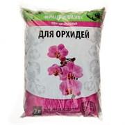 Грунт питательный Для орхидей Пермагробизнес, 2л, в пакете