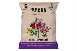 Грунт цветочный Живой биогрунт СЗТК, с биогумусом, 5л, в пакете