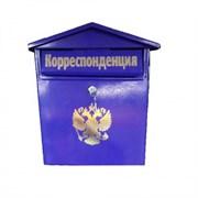 Ящик почтовый ДОМИК VIP Корреспонденция, 350x240мм, синий, с замком