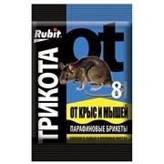 Средство для борьбы с грызунами Rubit ТриКота, твердый парафин-брикет, с мумифицирующим эффектом, 8 шт в упаковке, 80г