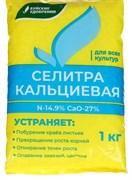 Удобрение минеральное Селитра кальциевая БХЗ, 1кг