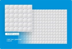 Плитка потолочная экструзионная Лагом декор Формат 4302, 50x50см, пенополистирол, кожа белая, упаковка 8шт. (2м2)