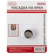 Насадка на кран (аэратор) Terma 20241, 2 функции, металлический, с наружной резьбой, в блистере