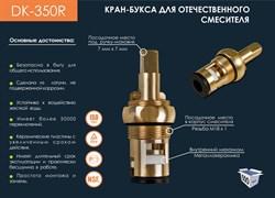 Кран-букса (вентильная головка) для русского смесителя Do.Korona DK-350, 1/2дюйма, 24 шлица, под квадрат