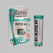 Холодная сварка MASTIX 55гр.д/сантехники